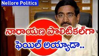 Is Minister Narayana Failed In Politics | Special Story | MAHAA NEWS