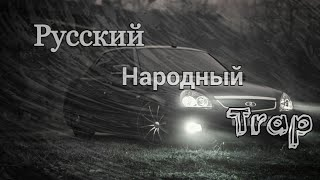Русский Народный Трап | Best Russian Trap 2018