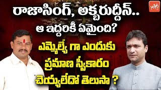 ఆ ఇద్దరికీ ఏమైంది? | Raja Singh and Akbaruddin Owaisi Miss the Oath Ceremony in Assembly