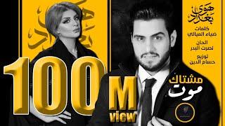 الملحن نصرت البدر مع حسين الغزال و اصيل هميم - مشتاك موت / من مسلسل هوى بغداد / OFFICIAL VIDEO