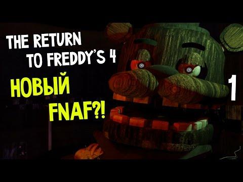 The Return To Freddy's 4 Прохождение #1 — НОВЫЙ FNAF?! + МИНИ-ИГРЫ