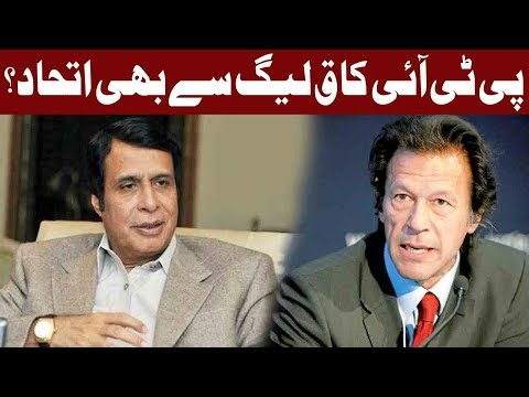 Breaking News: Imran Ka Ch Pervaiz Elahi Say Raabta | Elections 2018 | 30 June | Express News