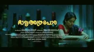 Bharya Athra Pora - Bharya Athra Pora Malayalam Movie Trailer HD