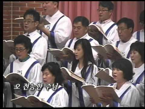 전능의 주님 인도하소서-시온찬양대