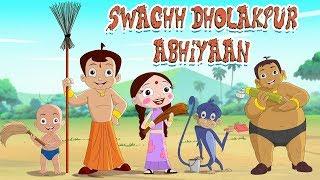 Chhota Bheem - Swachh Dholakpur Abhiyaan