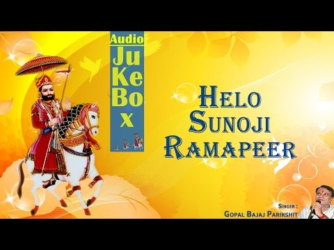 Baba Ramdevji New Bhajan | Helo Sunoji Ramapeer | Gopal Bajaj Songs | Non Stop Audio Jukebox video