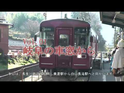 岐阜の車窓から Vol.01 長良川鉄道 美濃駅~白山長滝駅
