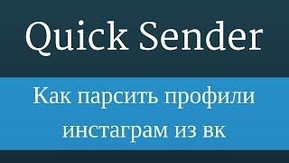 Как спарсить профили Instagram Вконтакте . Quick Sender - Программа для раскуртки групп в вконтакте