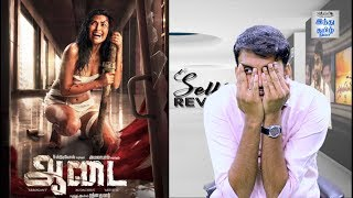 Aadai  Review | Amala Paul | Rathnakumar | Selfie review