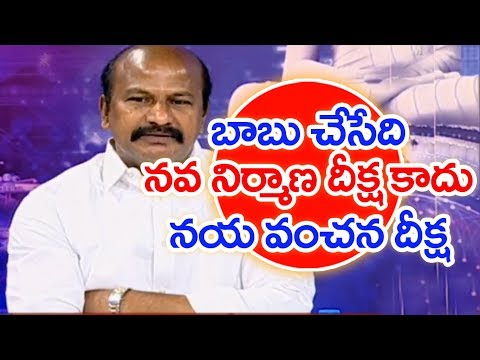 "We Are Doing ""Nava Nirmana Deeksha"" For Andhra Pradesh Special Status 