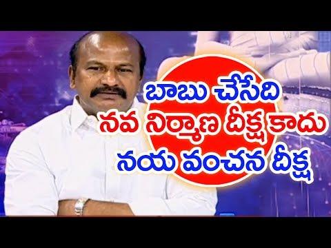 "We Are Doing ""Nava Nirmana Deeksha"" For Andhra Pradesh Special Status | Gottipati Ramakrishna"