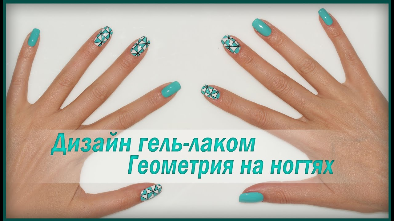Геометрия на ногтях гель-лаком (36 фото как сделать дизайн) 59