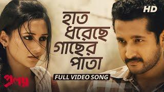 Haath Dhoreche Gaacher Paata | Proloy | Mimi | Parambrata | Raj Chakraborty | SVF