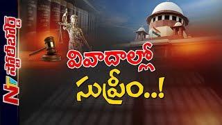 సుప్రీం కోర్టు వివాదాల్లో ఎందుకు పడుతోంది ? | సుప్రీం కోర్టు విశ్వసనీయతను కోల్పోతోందా ? | SB | NTV