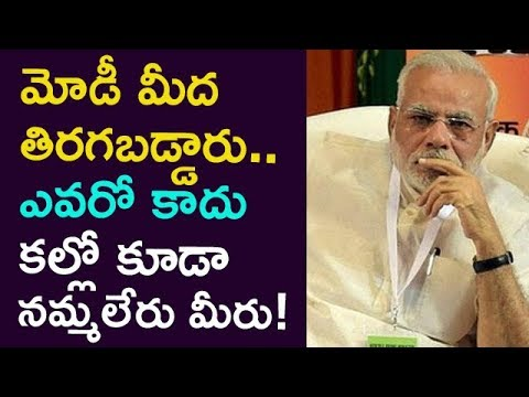They Opposed Modi.. You Can Not Believe In A Dream Also !    Taja30