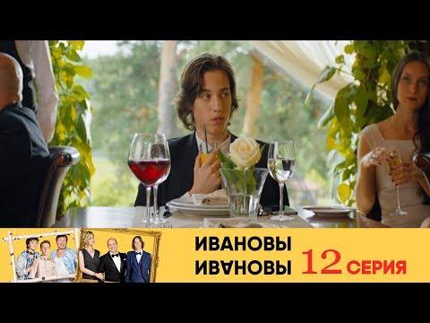 Ивановы Ивановы - 12-я серия