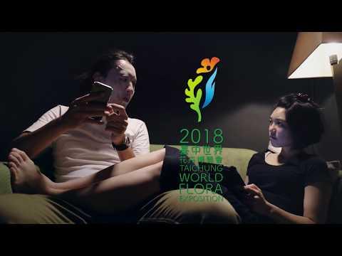 2018臺中世界花卉博覽會-有虎出沒?!