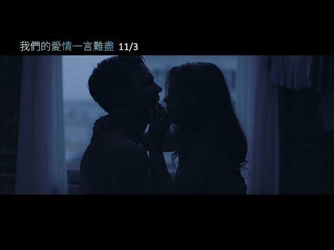 【我們的愛情一言難盡】Newness 電影預告11/3(五) 愛火燒身