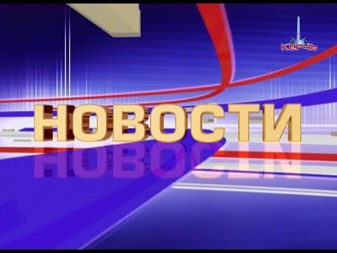 18 06 2018 - КЕРЧЬ ТВ НОВОСТИ
