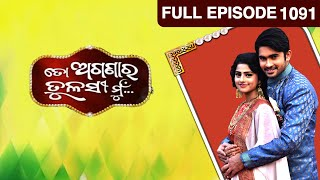 To Agana Ra Tulasi Mu - Episode 1091 - 17th September 2016