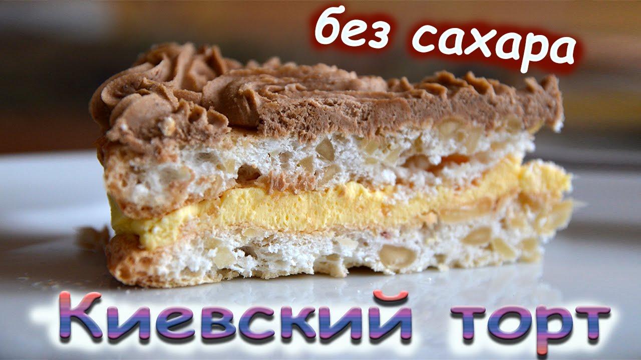 Бисквитный торт без сахара
