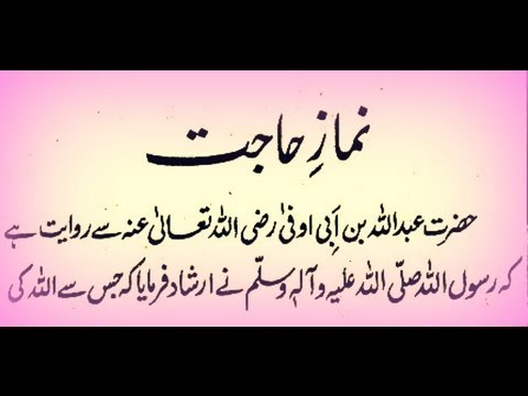 Quran With Urdu Translation Tafseer Surah Baqarah Part 11 20 Salat-ul-hajat video