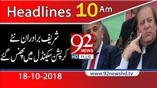 News Headlines | 10:00 AM | 18 Oct 2018 | 92NewsHD
