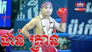 Senkhoum Thailand Vs Phan Kron Cambodia, Khmer Warrior Seatv Boxing 22 July 2018