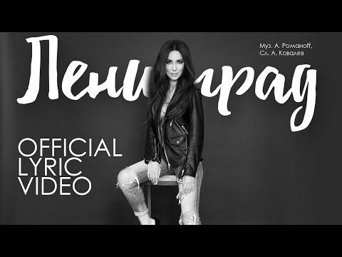 Зара - Ленинград (Official Lyric Video)