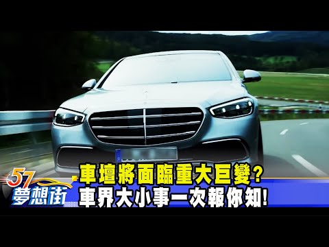 台灣-57夢想街 預約你的夢想-20210514 車壇將面臨重大巨變? 車界大小事一次報你知!