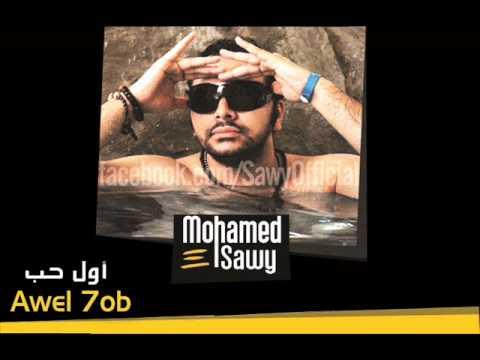 Mohamed Elsawy - Awel 7ob   محمد الصاوى - أول حب video