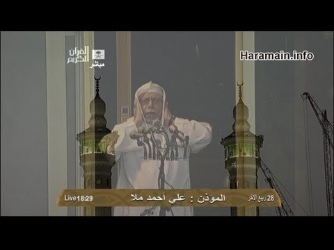 HD| Makkah Maghrib Adhan 10th March 2013