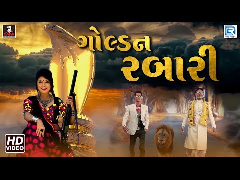 Golden Rabari - Kavita Das | New Gujarati Song 2018 | Full HD VIDEO | RDC Gujarati