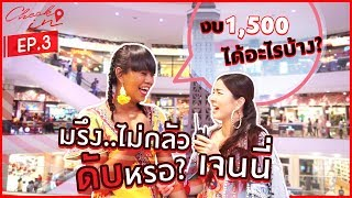เจนนี่ ปะทะ จียอน งบ 1500 !!!  ใน Look Pattaya Fashion Week l Check in EP.3