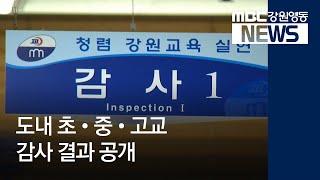 R) 도내 초·중·고교 감사결과 공개