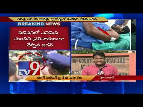High Court to hear Jagan's petition today - TV9