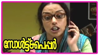 Salt N' Pepper - Salt N Pepper - Shweta Menon and Lal absue each other