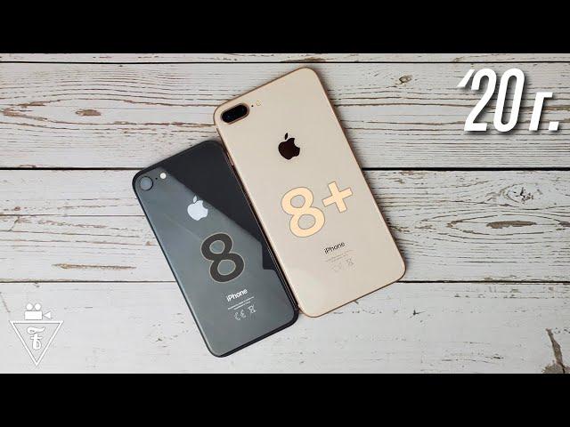 iPhone 8 и 8, какои взять в 2020