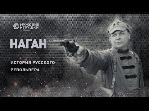 Наган – история культового револьвера России и СССР