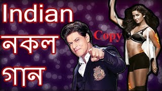 New Hindi Copied Song I নতুন হিন্দি নকল গান I BD PrankStar TV
