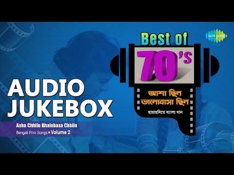 Bengali Hits of 70's - Vol 2 | Popular Bengali Film Songs | Audio Jukebox