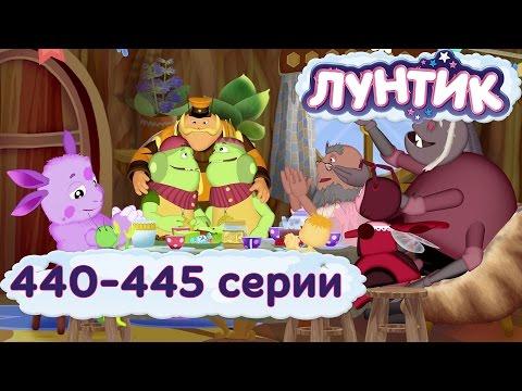 ЛУНТИК НОВЫЕ СЕРИИ. 440-445 серии. Мультфильмы для детей.