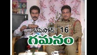 Gamanam Telugu Serial | గమనం సీరియల్ | Episode 16 | Family | Suspense |