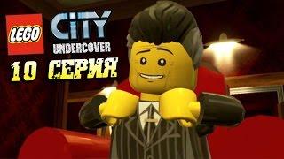 LEGO City Undercover #10 - Босс мафии [LEGO GTA]