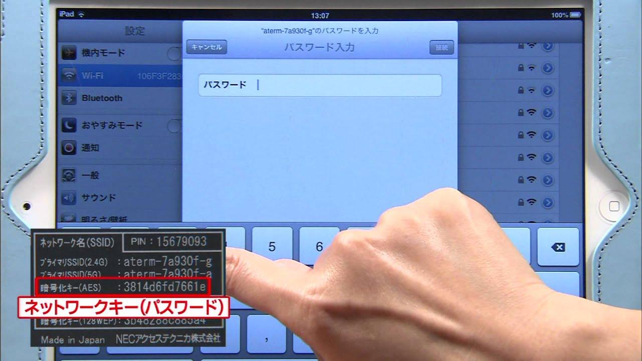 無線LAN接続設定(iPad)