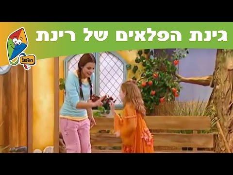 רינת גבאי - גינת הפלאים של רינת: חברים - ערוץ הופ!