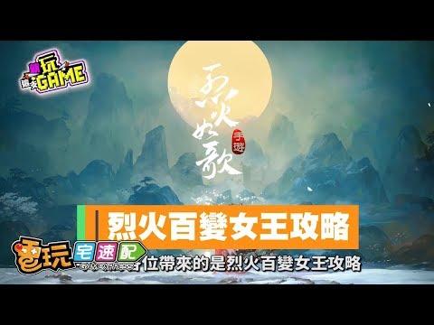 台灣-電玩宅速配-20181012 2/3 【就玩這支GAME】烈火如歌 百變女王攻略