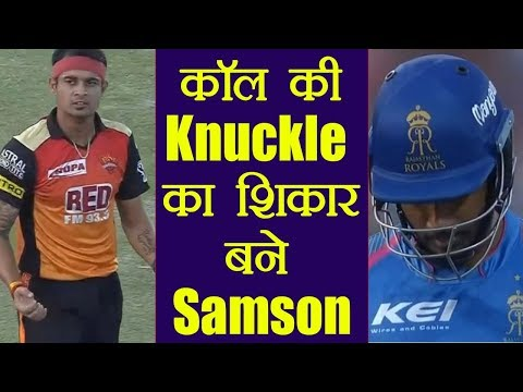 IPL 2018 SRH Vs RR : Sanju Samson Out For 40 Runs, Siddharth Kaul Strikes | वनइंडिया हिंदी