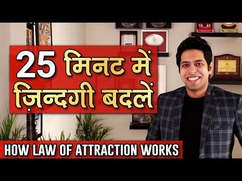 Change Your Life In 25 Minutes: Motivational Training Seminar In Hindi video