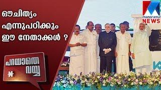 When did the leaders learn propriety     Parayathe Vayya     Manorama News